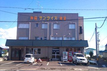 Marumi Sunrise Ryokan
