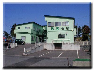 Minshuku Ishibashi