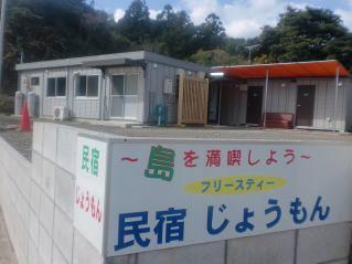 Minshuku Free stay Jyomon