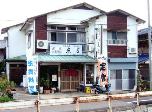 Minshuku Oshokujidokoro Uoyoshi