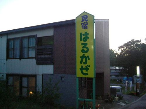 Akikoma Sanso