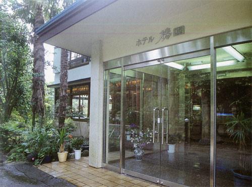 Hotel Tsubakien