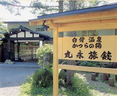 Katsuranoyu Maruei Ryokan