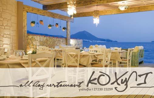 Koxili Tavern