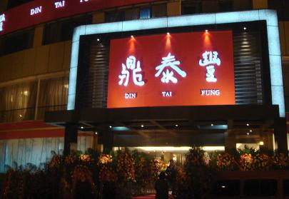 鼎泰豐(ディン タイ フォン) 上海環球店