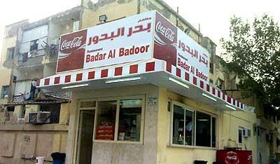 Badar Al Badoor