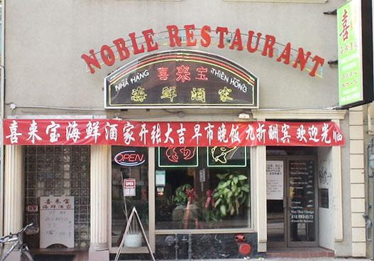 Noble Chinese Restaurant