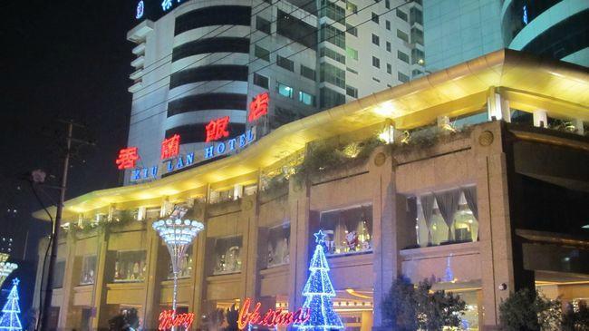 Xiu Lan Hotel