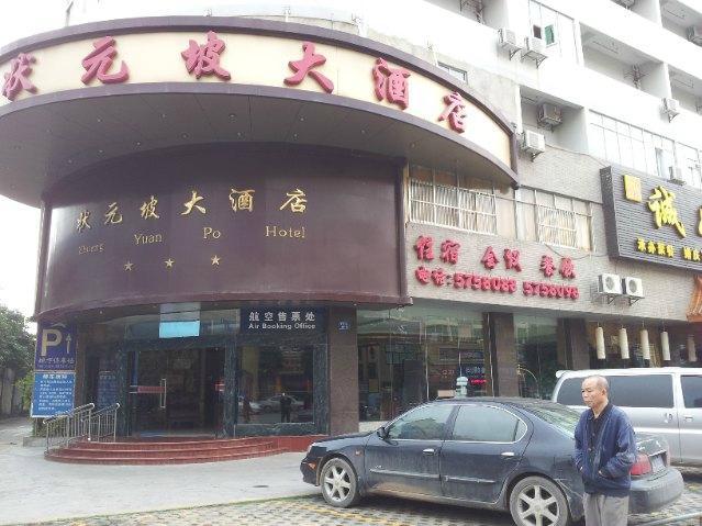 チョン ヤン ポー ホテル - 南寧 (南寧状元坡賓館)