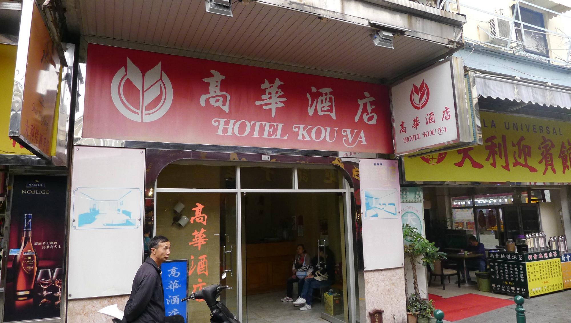 Ko Wah Hotel