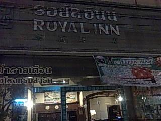 Royal Inn Sadao