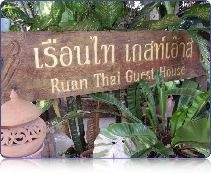 Ruan Thai Guest House