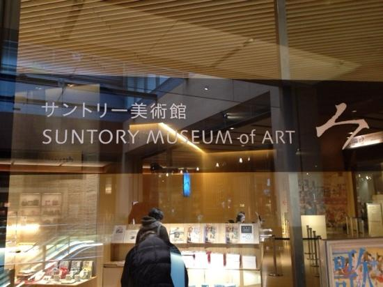 ‪Suntory Museum of Art‬