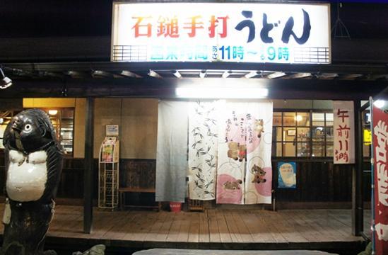 Ishizuchiteuchiudon