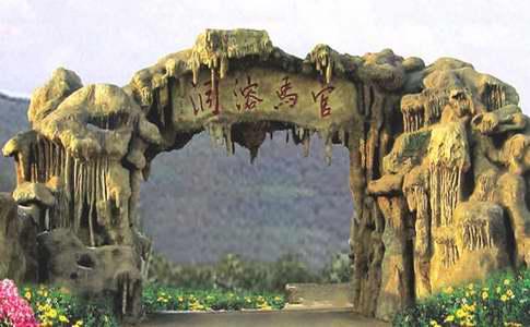 Panshi Guanma Cave