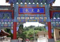 Xiaosanxia Scenic Resort