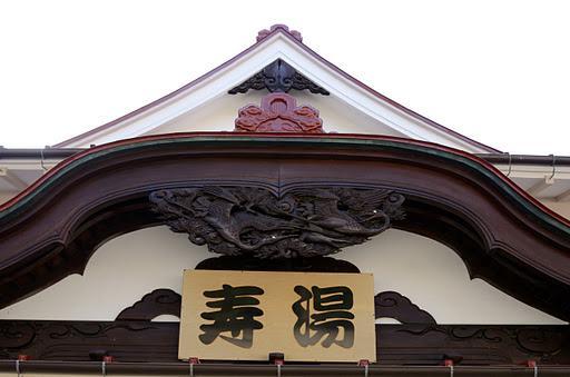 Kotobukiyu
