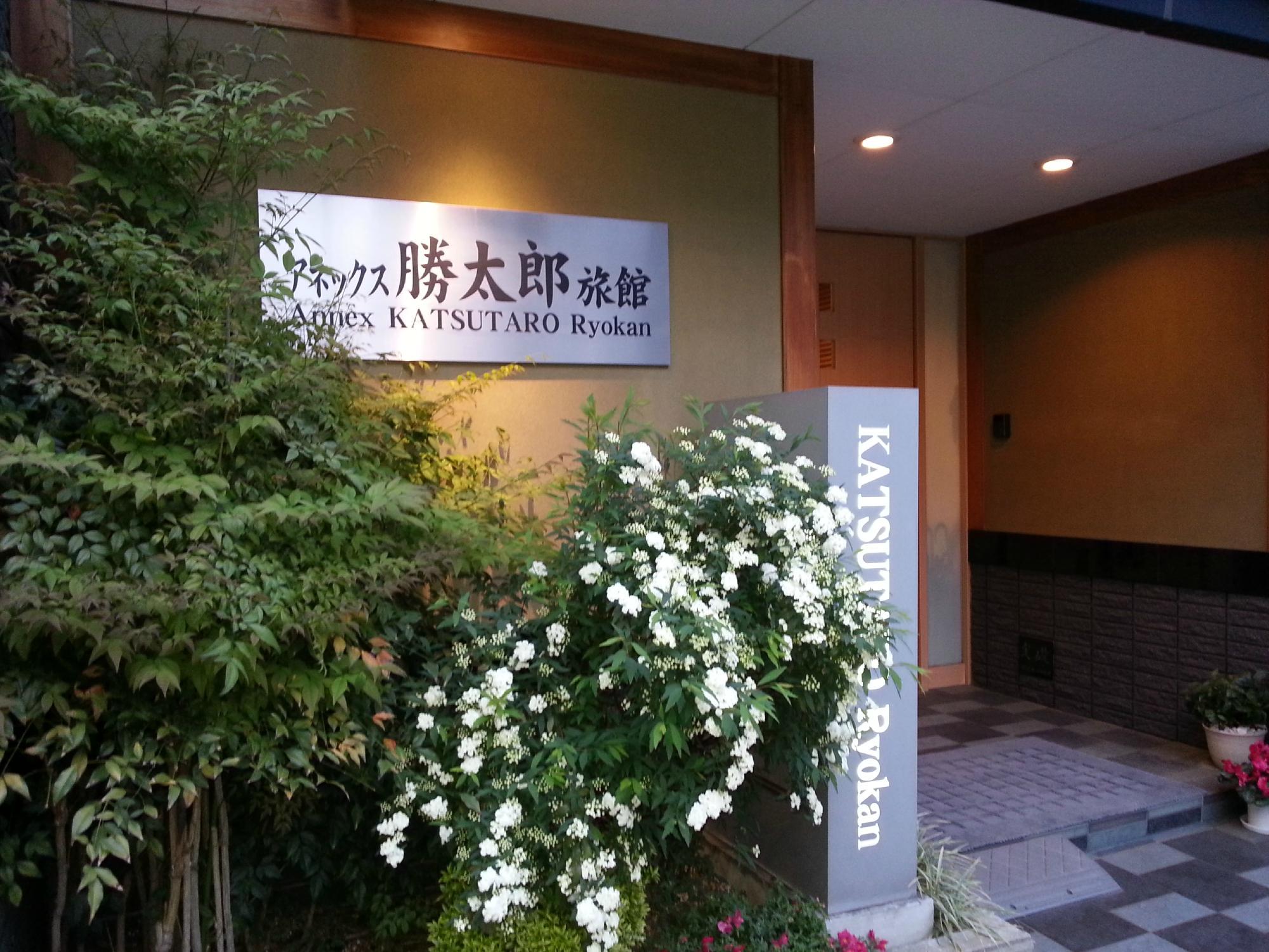 勝太郎旅館副館