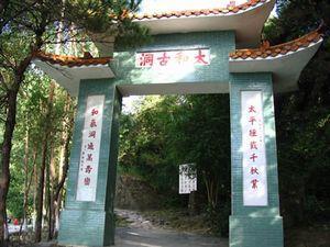 Qingyuan Taihe Ancient Cave