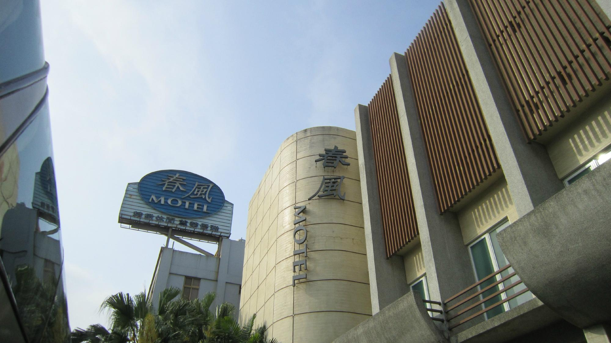 We Home Motel - Taichung