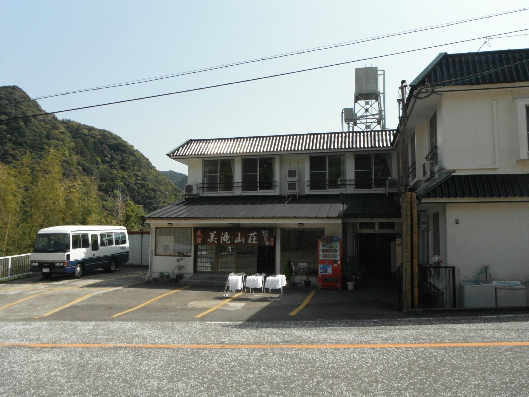 民宿 美滝山荘