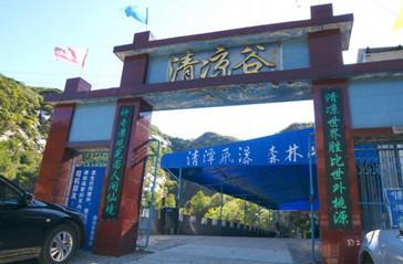 Miyun Yanluo Ancient City Site