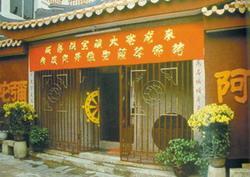 Lailong Temple
