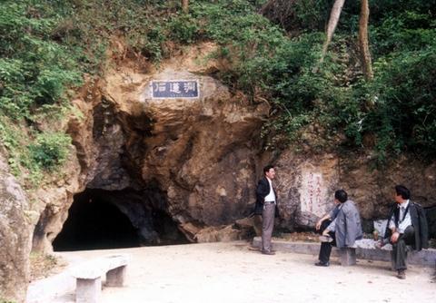 Lotus Cave