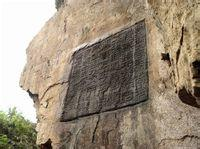 Han Cliff Stone Inscription