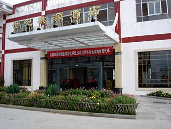 Wuyishan Yi Li Hotel