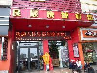 Jincheng Holiday Hotel