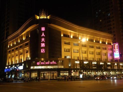 Lan Hua Hotel
