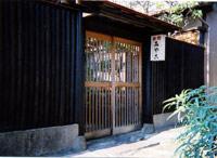 Miyako Ryokan