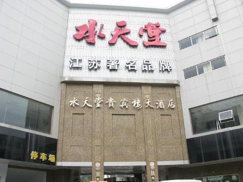 Suzhou Shuitiantang Hotel