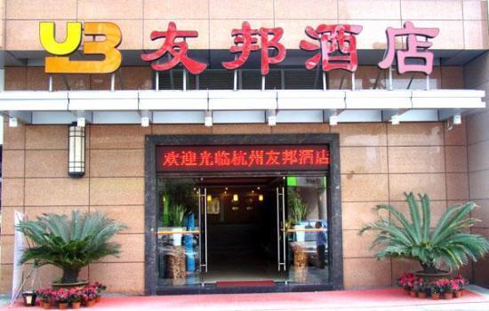 Fuxin Yingbin Hotel