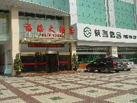 廣廈大酒店