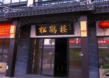 Jiangzhe Business Hotel