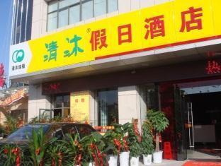 Qingmu Hotel Huayang Road