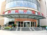 Photo of Yaxiya Holiday Hotel Zhengzhou