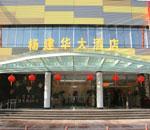 Meihua Lidu Hotel