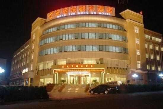 Hongyun Business Hotel