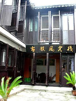 Guyunfeng Hostel Zhouzhuang Fuhong Street Branch