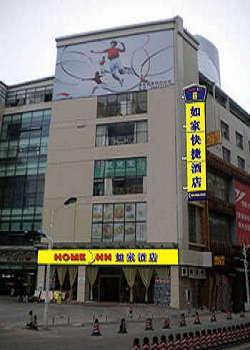 Home Inn Jining Bus North Station