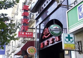 Xihai Holiday Hotel