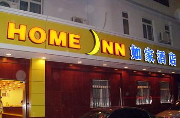Home Inn Dezhou Dongfeng Middle Road