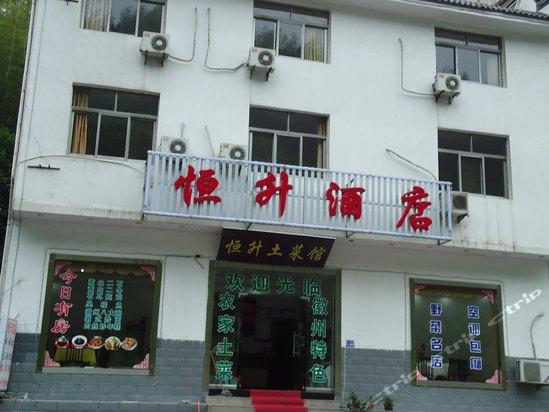Huangshan Luojiaodian Inn