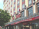 瑞祥大酒店