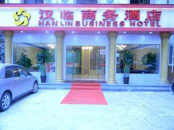 Hanlin Business Hotel