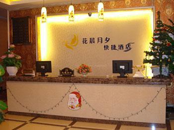 Yuexi Hotel