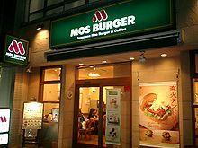 Mos Burger Meguro Station West Entrance